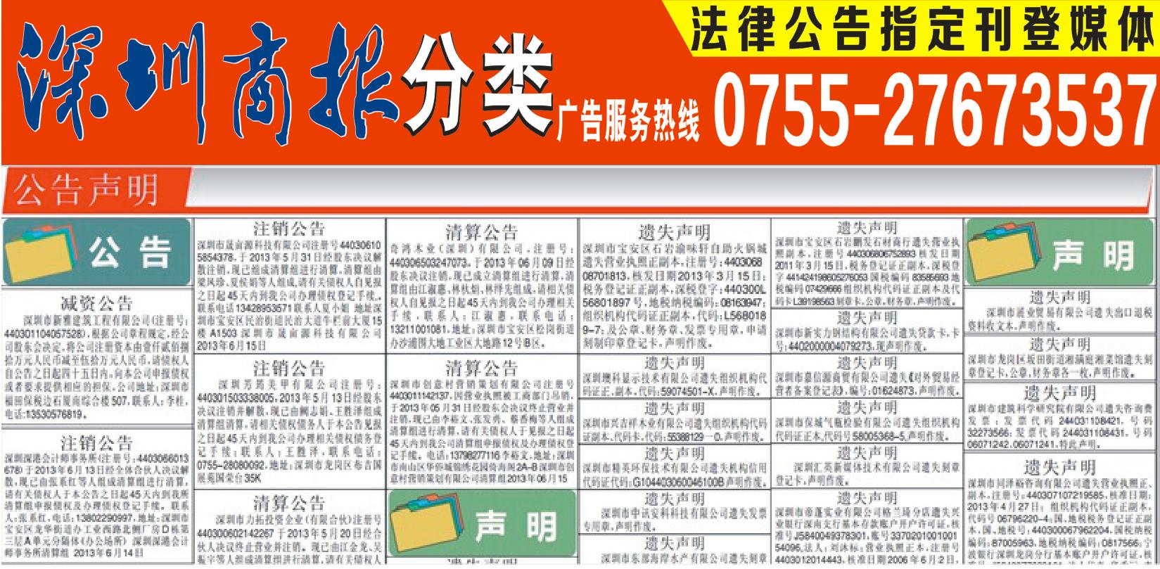 深圳商报登报遗失声明公告
