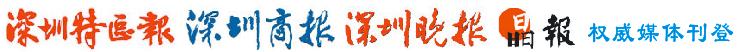深圳商报登报电话:0755-27673537